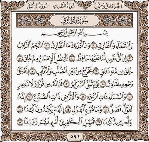 surah-tariq (1)